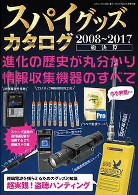 88 imperatives for 2018 books 裏グッズカタログ2018 三才ブックス