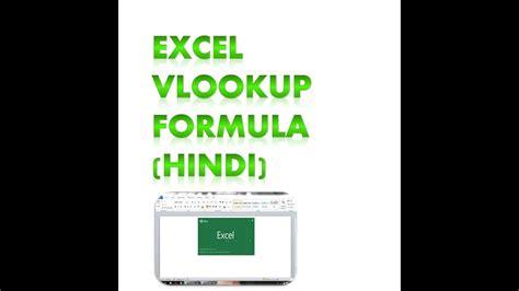 vlookup tutorial video in hindi hindi microsoft excel vlookup tutorial for beginners