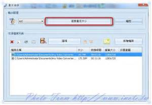 format factory compress video 下載 教學 格式工廠 format factory 4 2 中文免安裝版 萬能的影片 音樂轉檔軟體 海芋小站