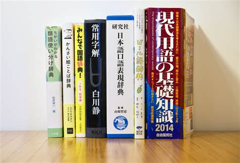 best dictionary the best japanese dictionaries a guide by ahlstrom