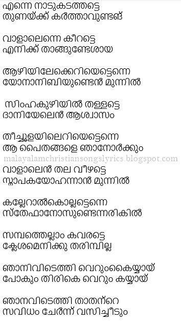 Christian Devotional Song Lyrics: Enne naadu kadathatte