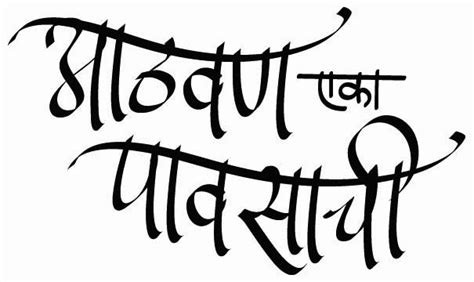 tattoo generator hindi font best script tattoos nyc marathi calligraphy fonts free
