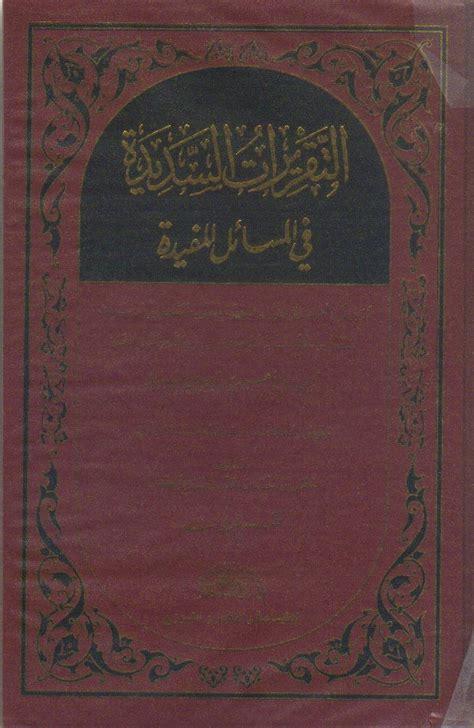 Kesahihan Dalil Shalat Tarawih 20 Rakaat bantahan sholat tarawih rasulullah bukan 8 raka at kenapa saya keluar dari salafy salafi