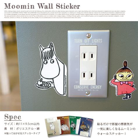 moomin wall stickers 楽天市場 moomin wall sticker 2 ムーミン ウォール ステッカー トーベ ヤンソン tove