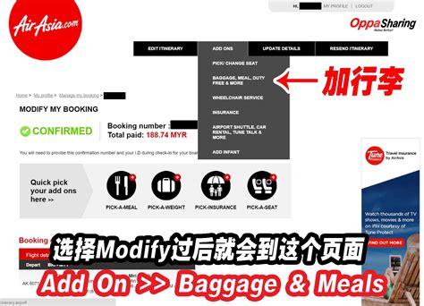 airasia add on airasia的机票如何加行李和飞机餐 3分钟搞定 快来学学看 之后可能会用到 oppa sharing