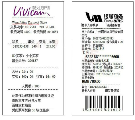 Html Pos Receipt Template by Nt 8220 Small Receipt Printer Pos Thermal Printer Machine