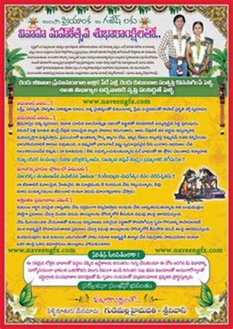 Wedding Banner Telugu by Wedding Invitation Card Design Template Free