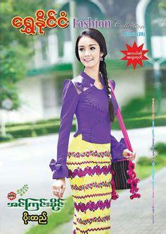Dress Midi Brukat Brokat Lace Combi Spandek Blue Pesta Formal myanmar traditional dress hello madam catalogue myanmar silk myanmar silk style myanmar