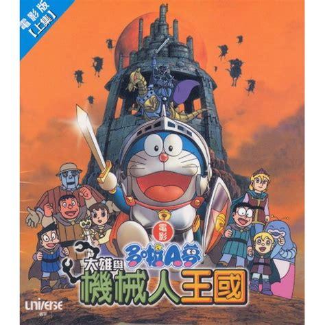 film doraemon robot doraemon movie nobita and robot kingdom