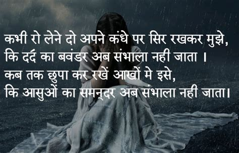 hindi sad shayari dard 100 sad shayari in hindi for love 2018