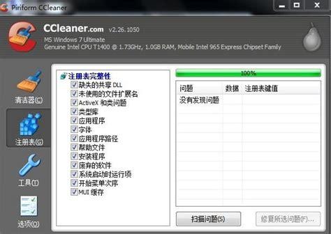 ccleaner questions ccleaner怎么使用 百度知道