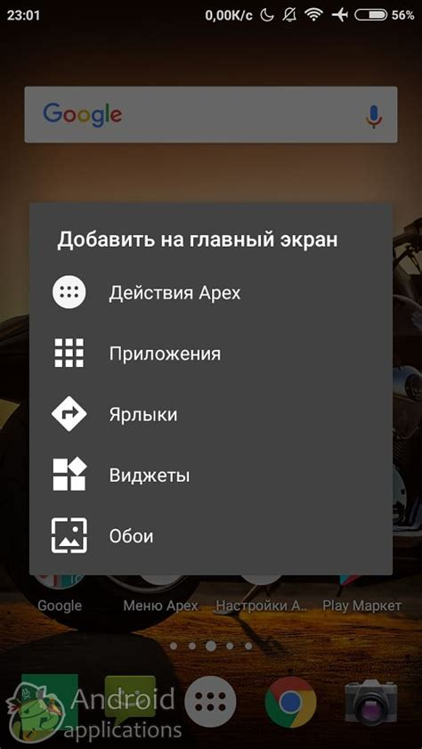 themes apex launcher pro apex launcher pro скачать на андроид бесплатно
