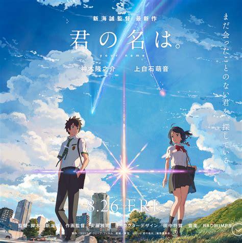 film anime kimi no na wa 君の名は your name kimi no na wa anime film by 新海誠 www