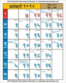 Buy Calendar 2018 India Buy Kalnirnay 2018 Marathi Calendar Panchang