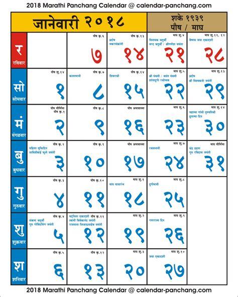 buy kalnirnay 2018 marathi calendar panchang