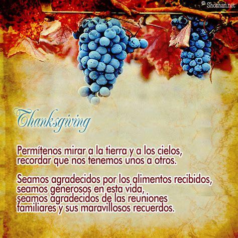 imagenes y frases de thanksgiving imagenes gratis para thanksgiving d 237 a de acci 243 n de gracias