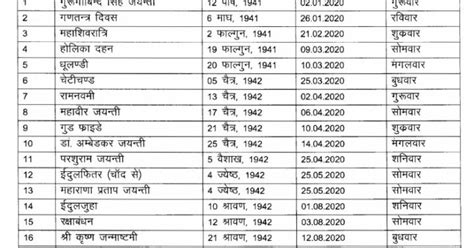 rajasthan govt calendar  official holiday list  rajasthan sarkar awareness box