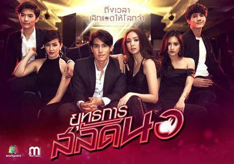 dramacool vip movie watch yutthakan salat no 2017 episode 9 engsub vip