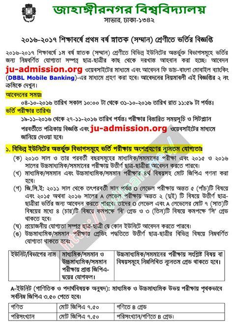 Ju Mba Admission Circular 2016 by Jahangirnagar Admission Result 2017 18