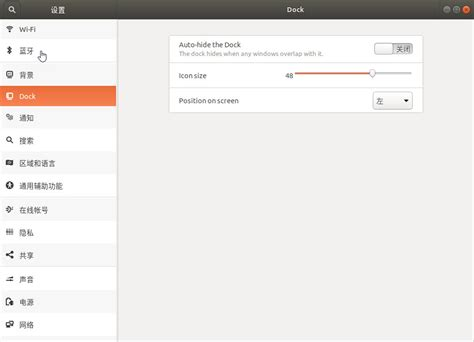 resetter for ubuntu 17 10 ubuntu 17 10安装之后需要做的9件事 系统极客