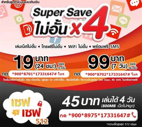 broadband save on business internet thru super โปรเน ตทร ม ฟ เอช 3g trueonline internet