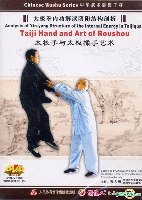 what film was china in your hand in yesasia taiji hand and art of roushou dvd china