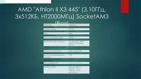 Amd Athlon Ii X3 445 Rana 3 1 Ghz