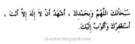 Jangan Lupa Dibaca Ya Dear dear tasbih kaffarah