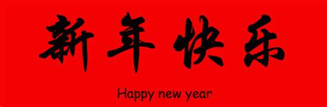 new year symbols list a big list of cny greetings new year business