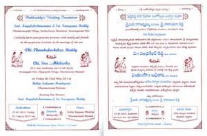 personal wedding card matter in telugu telugu wedding card template 2