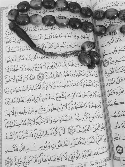 islam  iman quran surat al kursi sura al fatiha