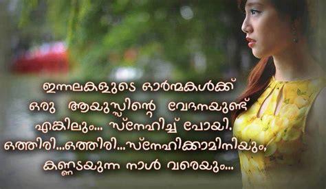 malayalam quotes malayalam quote images malayalam status quotes