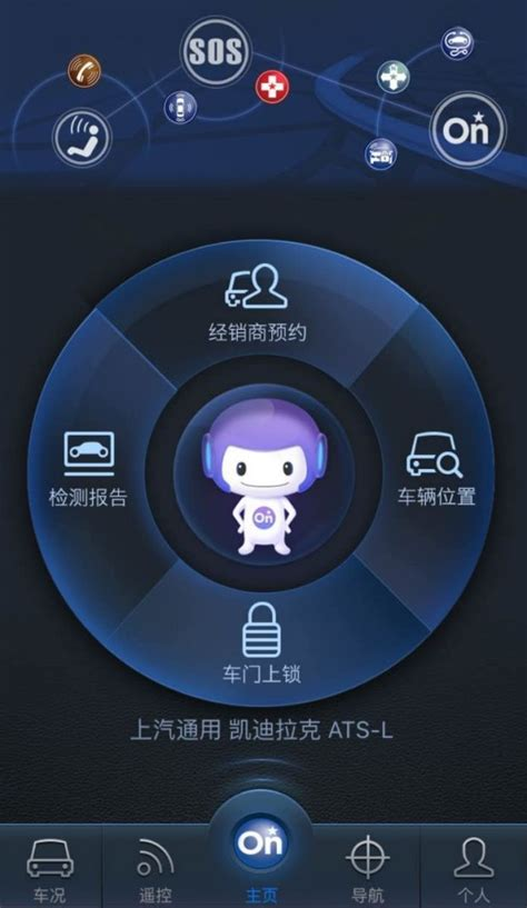 onstar mobile app shanghai onstar app with voice recognition gm authority