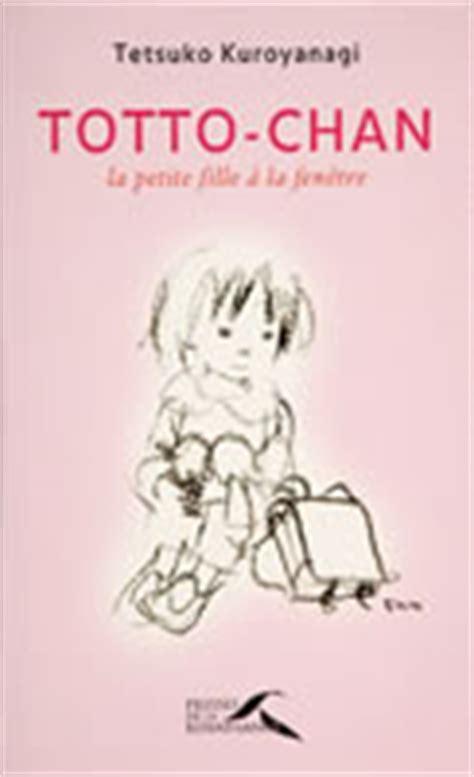 Novel Totto Chan Gadis Cilik Di Jendela Tetsuko Kuroyanagi Gramedia その2 物語 第二部 文化の塔 日本発 子どもの本 海を渡る 国立国会図書館国際子ども図書館