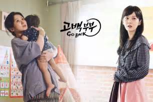 film korea go back couple go back couple cast korean drama 2017 고백부부