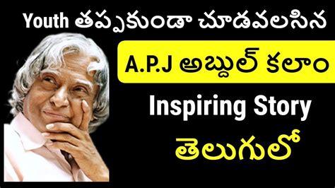 apj abdul love story apj abdul kalam biography in telugu inspiring story of