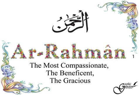 who is ar rahman allah mp3 download islamic wallpapers wallpaper free download part 5