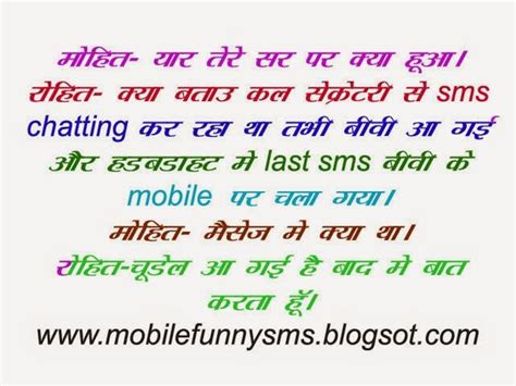 santa banta chutkule mobile funny sms santa banta chutkule in hindi mobile