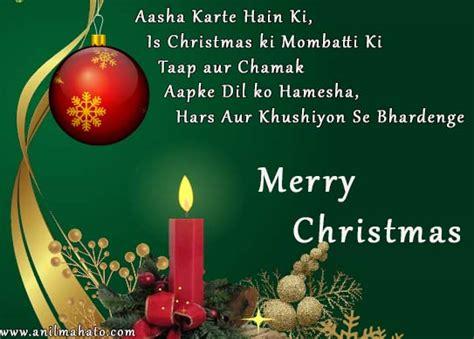 merry christmas greeting cards  hindi facebook twiiter status