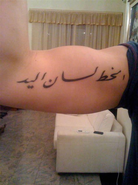 tattoo arabic fail arabic tattoo picture at checkoutmyink com