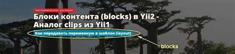 yii2 errorhandler layout программирование веб кодинг