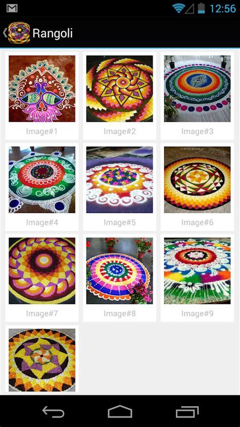 rangoli design app download kolam rangoli designs android apps on google play