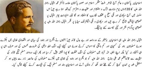 allama iqbal biography in english dr allama iqbal history urdu 9 nov 2015 on dailymotion