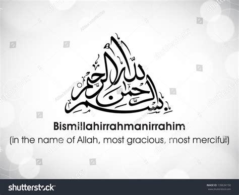 the naming of the arabic islamic calligraphy duawish bismillahirrahmanirrahim in stock vector 139634150 shutterstock