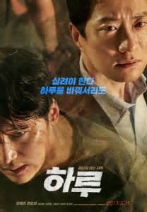 Film Korea A Day | photo added main poster for the upcoming korean movie quot a