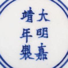 Dc Seal Plate Sing Sslu Livina pottery marks identification porcelain ming marks information for