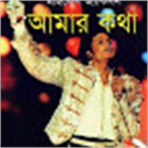 michael jackson biography in bengali amar katha michael jackson anubad ebook pdf bengali e