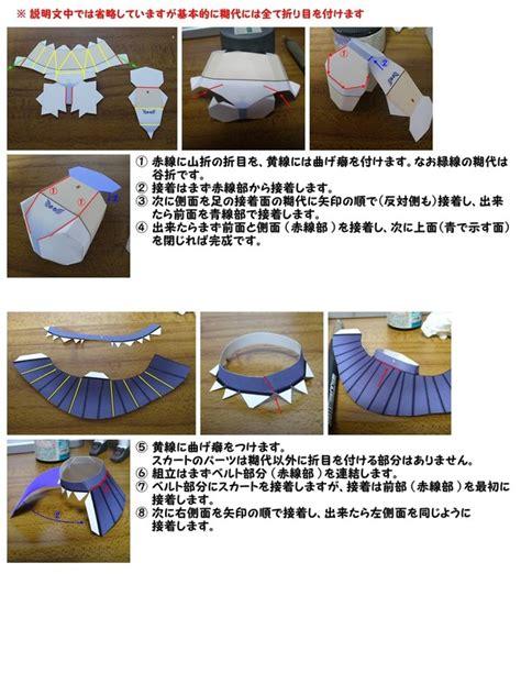 Paper Craft Steps - beats papercraft 183 how to make a papercraft