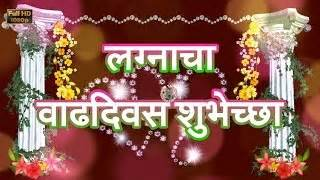Wedding Anniversary Wishes Audio by Happy Wedding Anniversary Wishes In Marathi Marriage