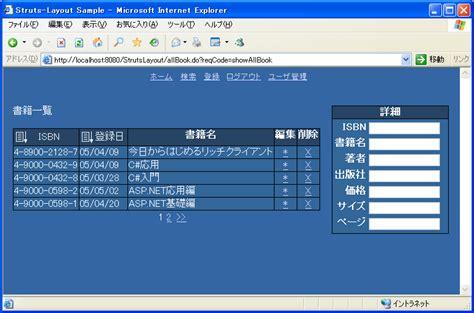 struts layout struts layoutタグライブラリでリッチなuiを作成する 1 2 codezine コードジン